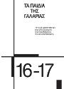 Κατεβάστε όλο το τεύχος 16-17 σε μορφή pdf
